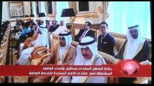 King's Reception, Bahrain, June 2013